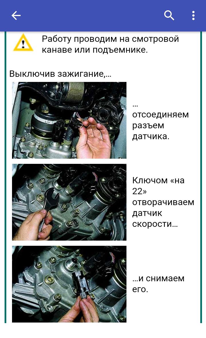 Documentation technique interactive sur smartphone 14okjC