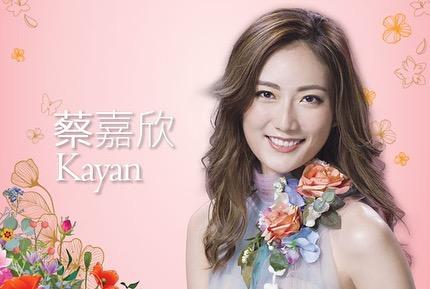 candidatas a miss hong kong 2019. final: 8 sept. (vencedora ira a miss chinese international 2020). 1qJHpg