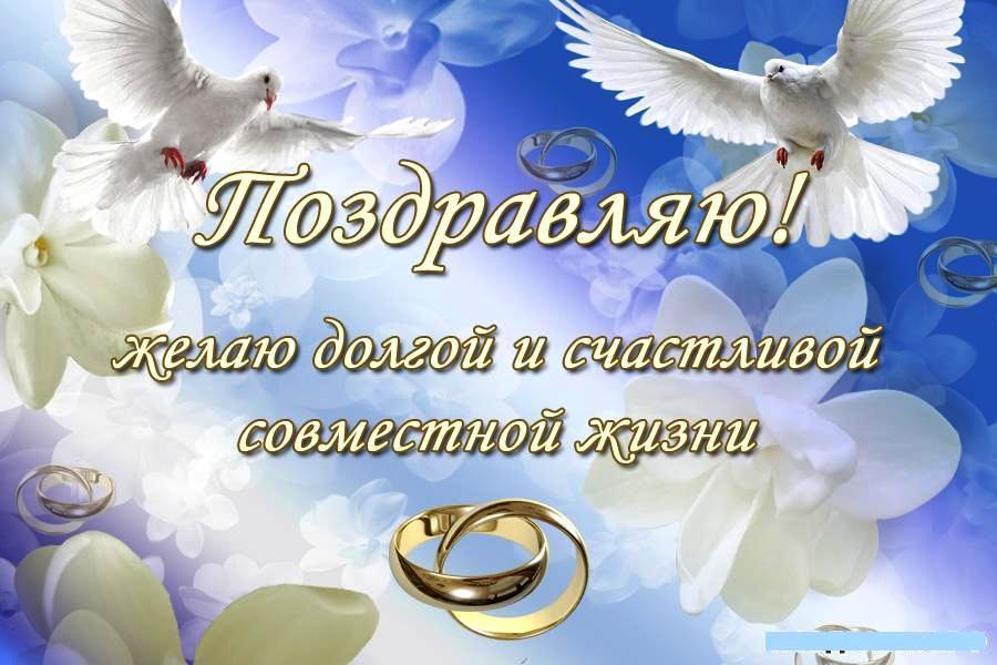 Поздравления с свадьбой бывшему