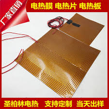 Fullchance heater products factory is an ISO 9001:2015 certified, World Class Manufacturer and Supplier of Industrial heater Products. If you want to learn more about flexible heaters, please contact Mr Young at heater@fullchance.comor call +86-17722618956
